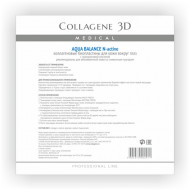 Биопластины для глаз N-актив Collagene 3D AQUA BALANCE с гиалуроновой кислотой № 20: фото